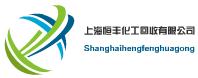 回收�齑媸��哪家好、�で笥行抛u度的回收�理�齑媸��服��、就到上海恒�S化工回收