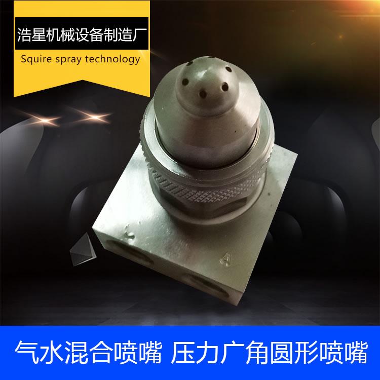工业喷嘴生产青青青免费视频在线,哪有合格的工业喷嘴青青青免费视频在线