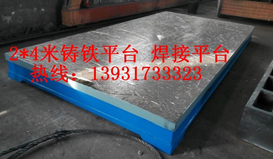现货2*3米焊接平台2*4米铸铁平台价格