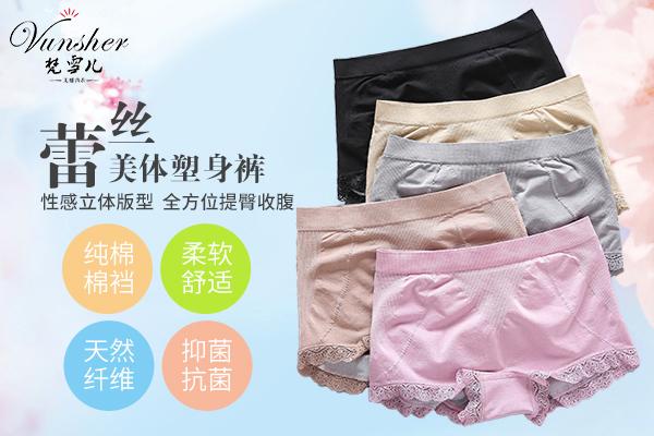 内裤厂,女士无缝内衣内衣生产厂家,尔友针织 17年源头厂家