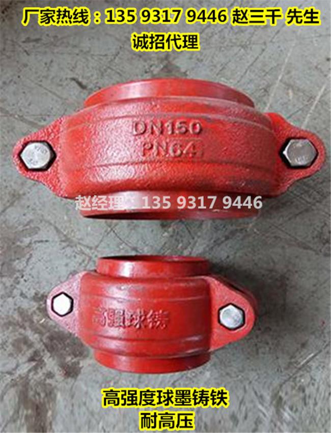 山西省运城市矿用焊接卡箍DN100卡箍式各种接头制作manbetx登陆