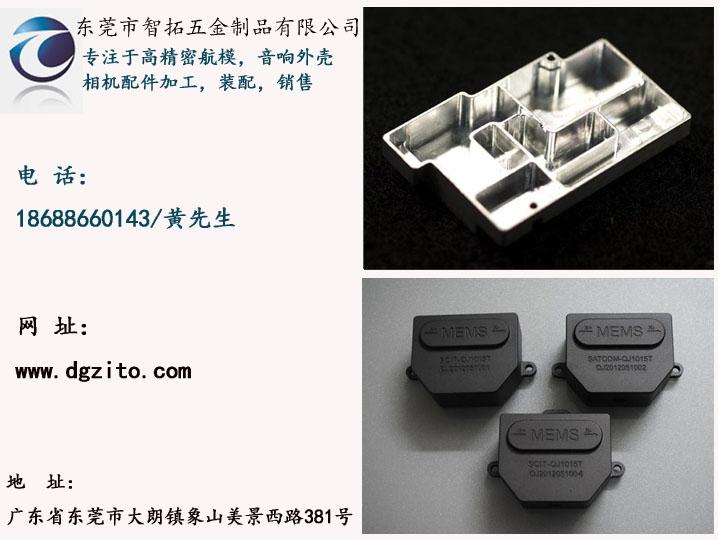 泰安信道机外壳——供应智拓五金制品畅销的信道机外壳