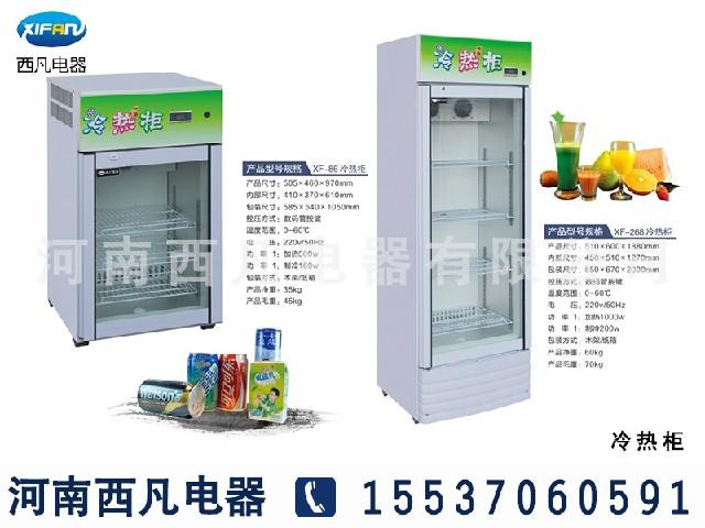 电器冷热柜