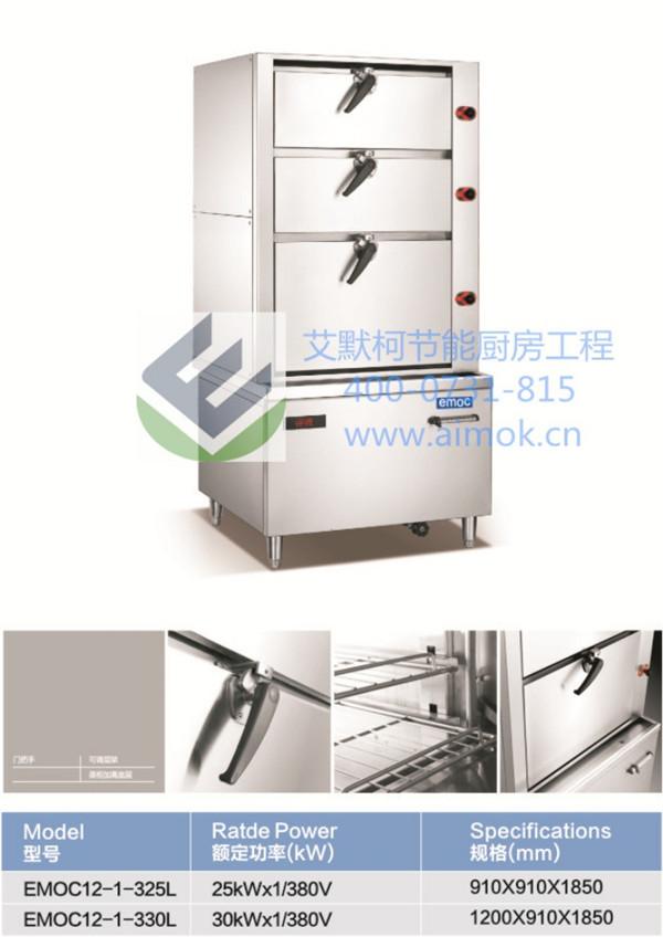 餐饮厨房厨具设备艾默柯商用电磁炉