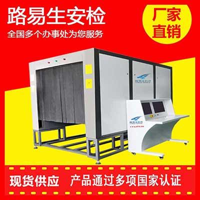 广州路易生加宽安检门车底扫描仪直销供货大奖娱乐888