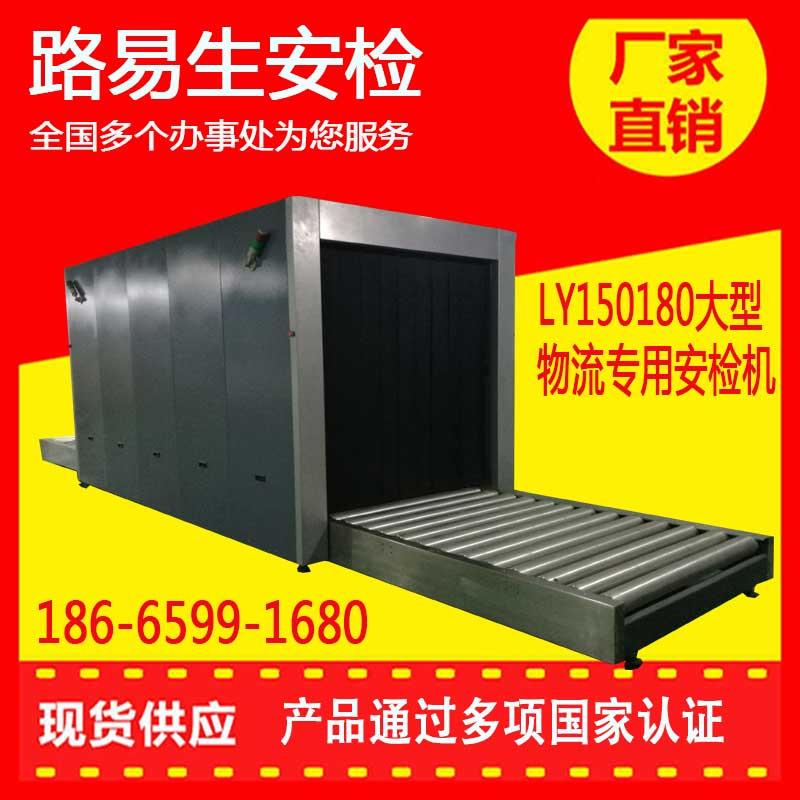 广州路易生加宽安检门车底扫描仪办事处