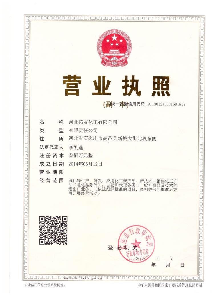 山西现货供应10年化工老厂家@优极品防老剂批发