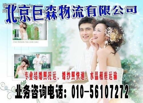 北京于家园北村周边涂料托运公司、56107272、朝阳区专门能快递油漆的物流哪家