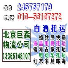 北京天福园周边电脑一体机快递公司、56107272、正规托运婚纱照相框哪家好