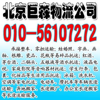北京星河湾周边涂料托运公司、56107272、东城区专门能快递油漆的物流哪家