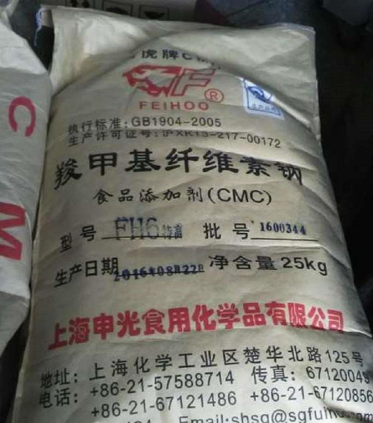食品级cmc羧甲*纤维素钠食品级cmc羧甲*纤维素钠cmc报价