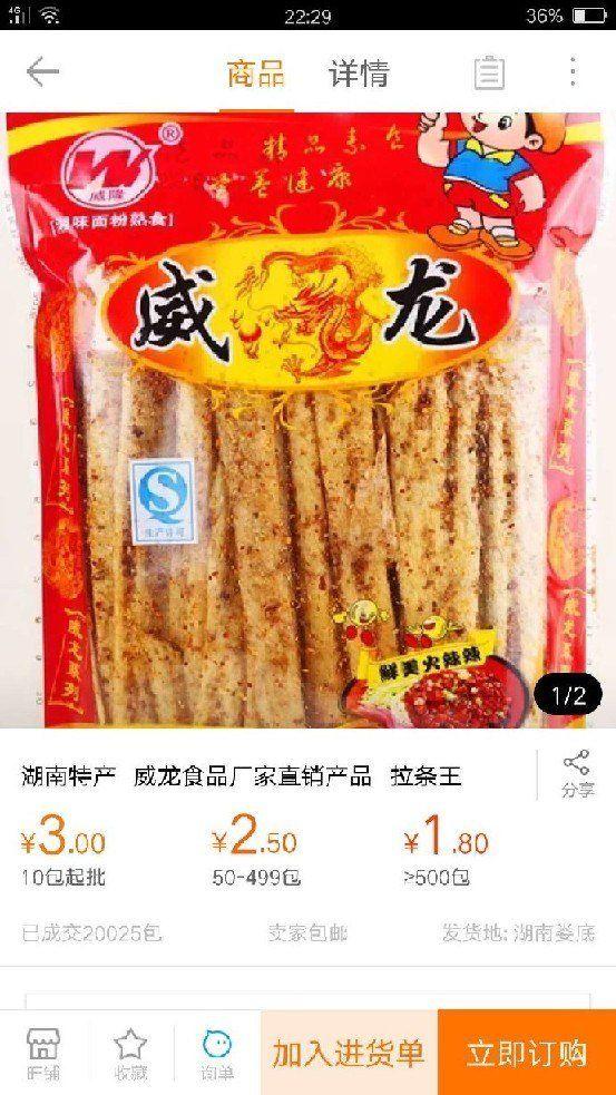 订购大豆皮-信誉好的大豆皮供应商威龙食品