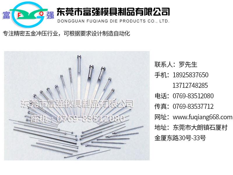 专业的机械配件供应商_富强模具,广东五金机械配件加工