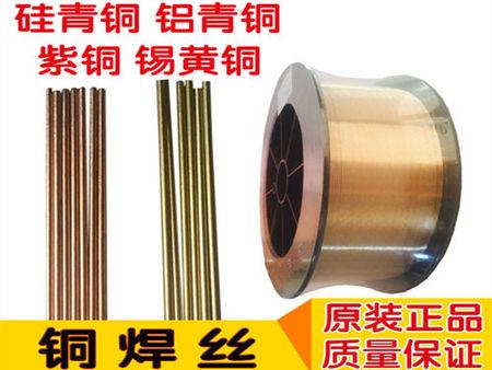 庆阳紫铜焊丝-哪里能买到优惠的铜焊丝