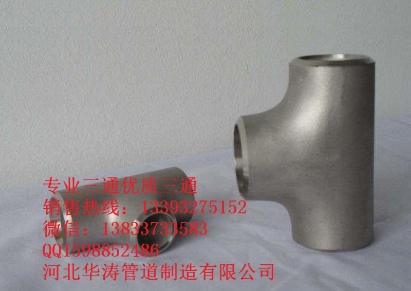 优良的三通生产商――河北华涛管道 质量好的钢制三通