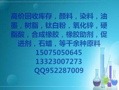 武威市哪里回收AC发泡剂13930038366
