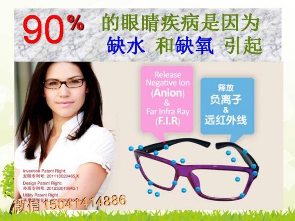 负离子眼镜比较好的品牌