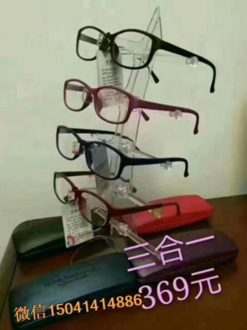 负离子眼镜报价