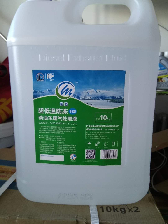 木兰柴油机车用尿素添加剂