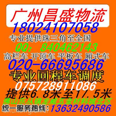 经销乐从找直达南漳县的货运公司到县市18024107058欢迎您_云南商机网招商代理信息