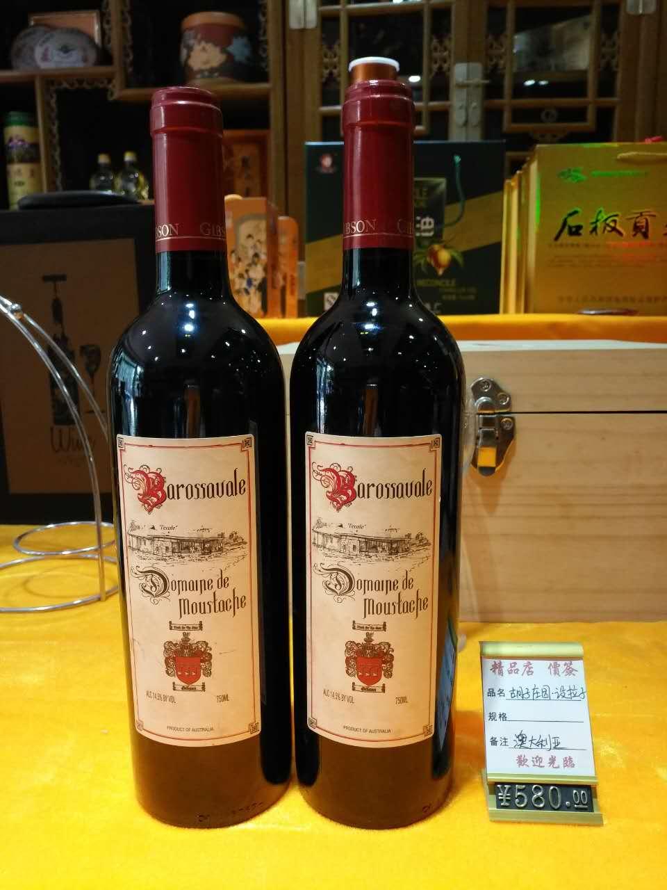 澳洲原装进口红酒批发供应  澳洲原装进口红酒品牌