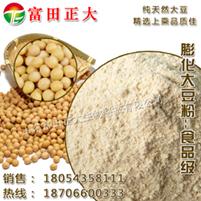 供应食品级膨化大豆粉、大豆粉、膨化大豆面