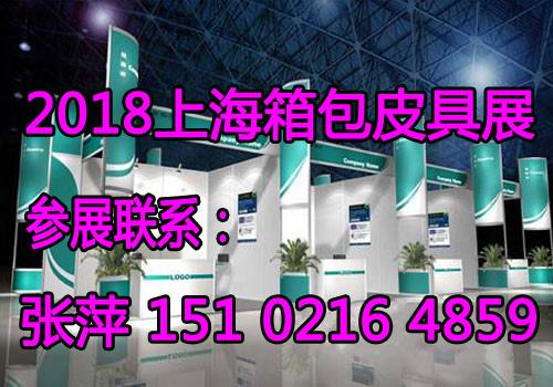 2018上海皮具护理用品展