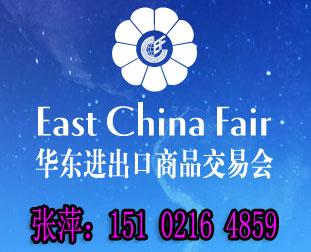 2019华交会预定、2018上海国际华交会报名截止日期