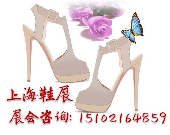 2018上海鞋博会、上海真皮皮鞋护理液青青青免费视频在线会