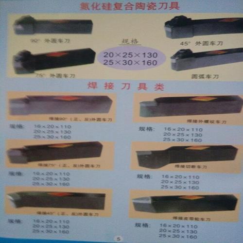 合金车刀 刀具生产商 石家庄范氏刀具青青草成人在线青青草网站
