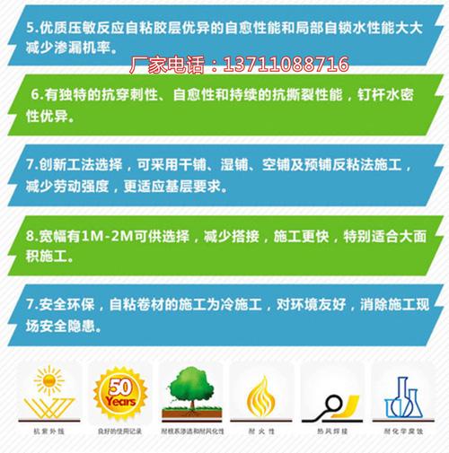 衡水道桥聚合物改性沥青防水涂料厂家
