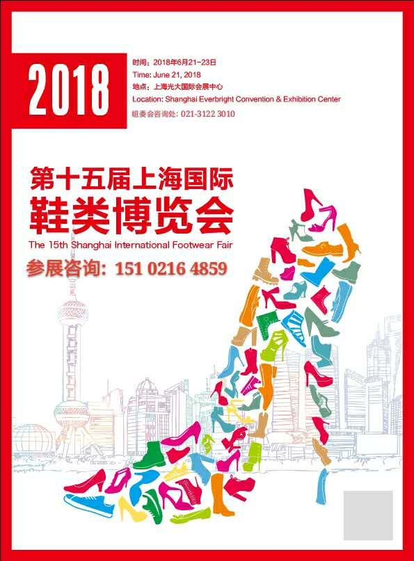 2018上海成品鞋展、检测设备展览会