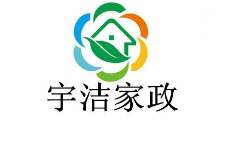 天津宇洁保洁服务有限公司