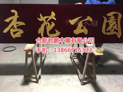芜湖木雕哪家专业 芜湖开业牌匾多少钱