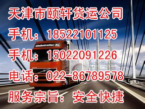 天津津南到抚顺物流公司18222175353