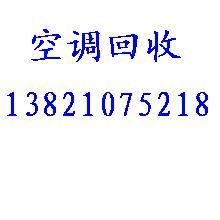 13821075218天津空调回收、天津二手中央空调回收