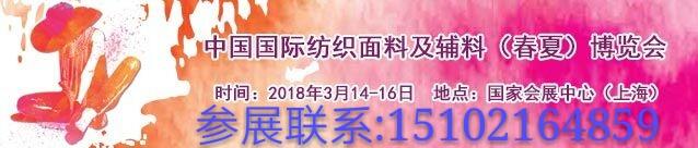 2018上海国际纺织面料展、服装辅料、衬布、拉链、线带、标牌、钮扣、衣架等;
