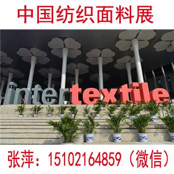 2018上海国际纺织面料展、蕾丝面料、绣花面料