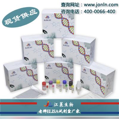 同源盒基因six1 elisa检测试剂盒说明书
