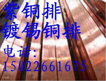 秦皇岛铜排铜厚板大铜排宽铜排价格现货