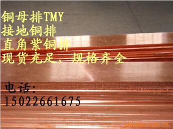 保山铜排铜厚板大铜排宽铜排价格现货