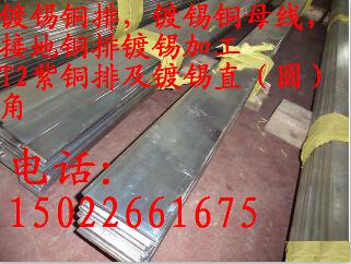 连云港镀锡铜排紫铜排接地铜排铜母线现货价格