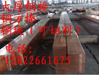 博尔塔拉铜排铜厚板大铜排宽铜排价格现货