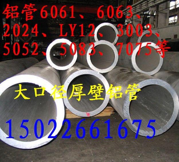 贵阳角铝方铝管铝扁管不等边角铝槽铝现货