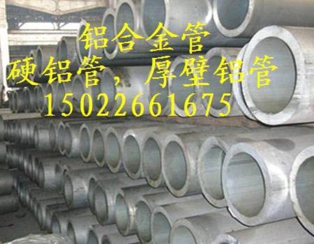 昭通无缝铝管大直径铝管厚壁铝管库存现货供应