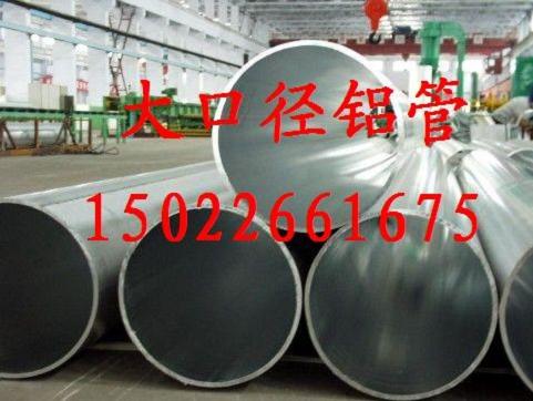 陇南直径200铝管直径300铝管直径400铝管现货