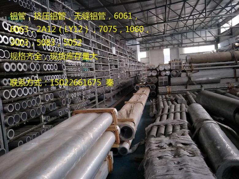 东营无缝铝管铝方管库存现货供应