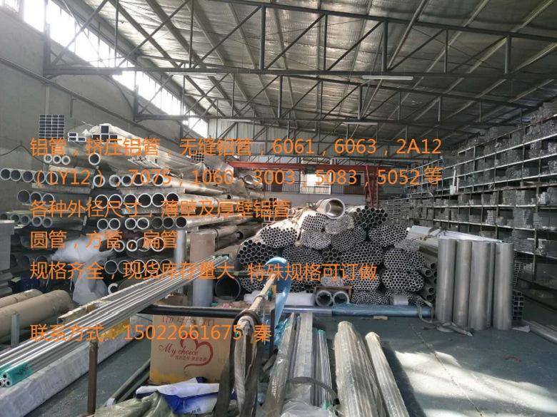 荆州无缝铝管大直径铝管厚壁铝管库存现货供应