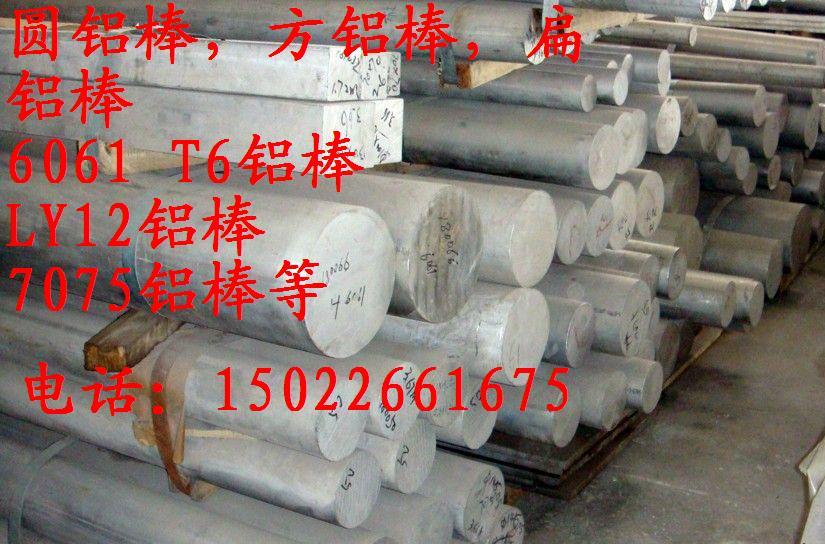 铝棒6061T6金昌圆铝棒方铝棒现货供应