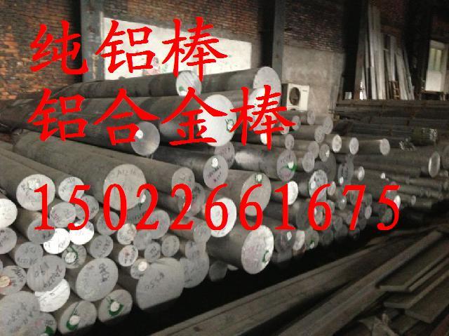 铝棒LY12沈阳圆铝棒方铝棒现货供应